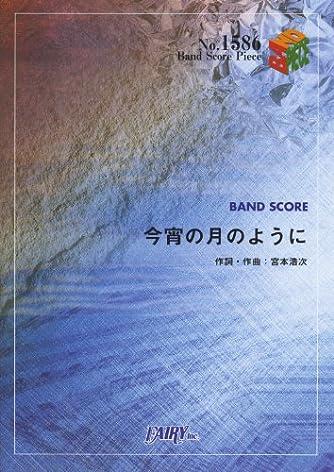 バンドスコアピースBP1586 今宵の月のように / エレファントカシマシ (Band Score Piece)