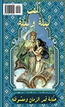 The Arabian nights:Tales from a Thousand and One Nights  (Arabic Edition): The story of Qamar Azaman and his Beloved one, Alf Lihlah wi Lihlah Qamar Azaman wi Mashookatawho