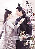 Eternal Love (USA Playable Version, Chinese TV Drama, English Sub)