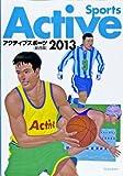 アクティブスポーツ総合版 2013