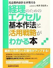元企業内会計士が教えるー経理のためのエクセル基本作法と活用戦略がわかる本