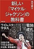 新しい「マイケル・ジャクソン」の教科書 (文庫) - 西寺郷太