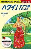 地球の歩き方 ハワイ1 オアフ島&ホノルル 2018〜2019