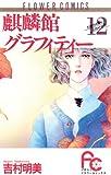 麒麟館グラフィティー(12) (フラワーコミックス)