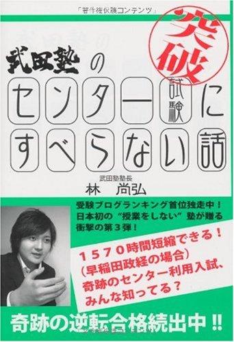 武田塾のセンター試験にすべらない話 (YELL books)