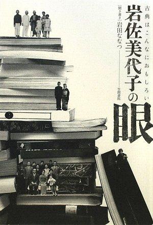 岩佐美代子の眼―古典はこんなにおもしろい