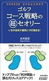 ゴルフ コース戦略の超セオリー (青春新書PLAYBOOKS)