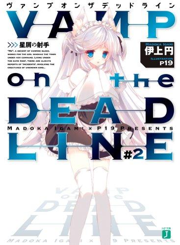 VAMP on the DEADLINE #2 (MF文庫J)