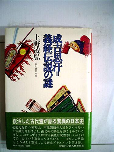 成吉思汗=義経伝説の謎 (1977年)