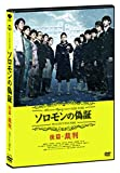 ソロモンの偽証 後篇・裁判[DVD]