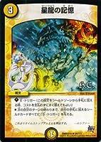 デュエルマスターズ 星龍の記憶(ヒーローズ版)(レア)/革命 超ブラック・ボックス・パック (DMX22)/ シングルカード