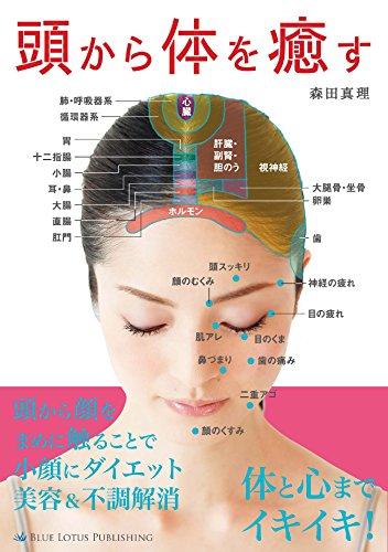 頭から体を癒す 頭・手・足から体を癒す