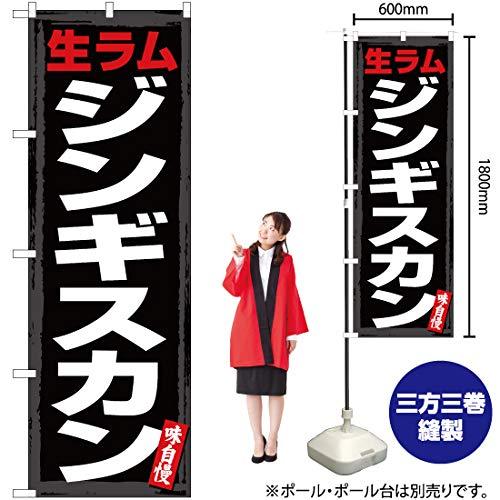 のぼり旗 生ラム ジンギスカン YN-3116(三巻縫製 補強済み)(宅配便)