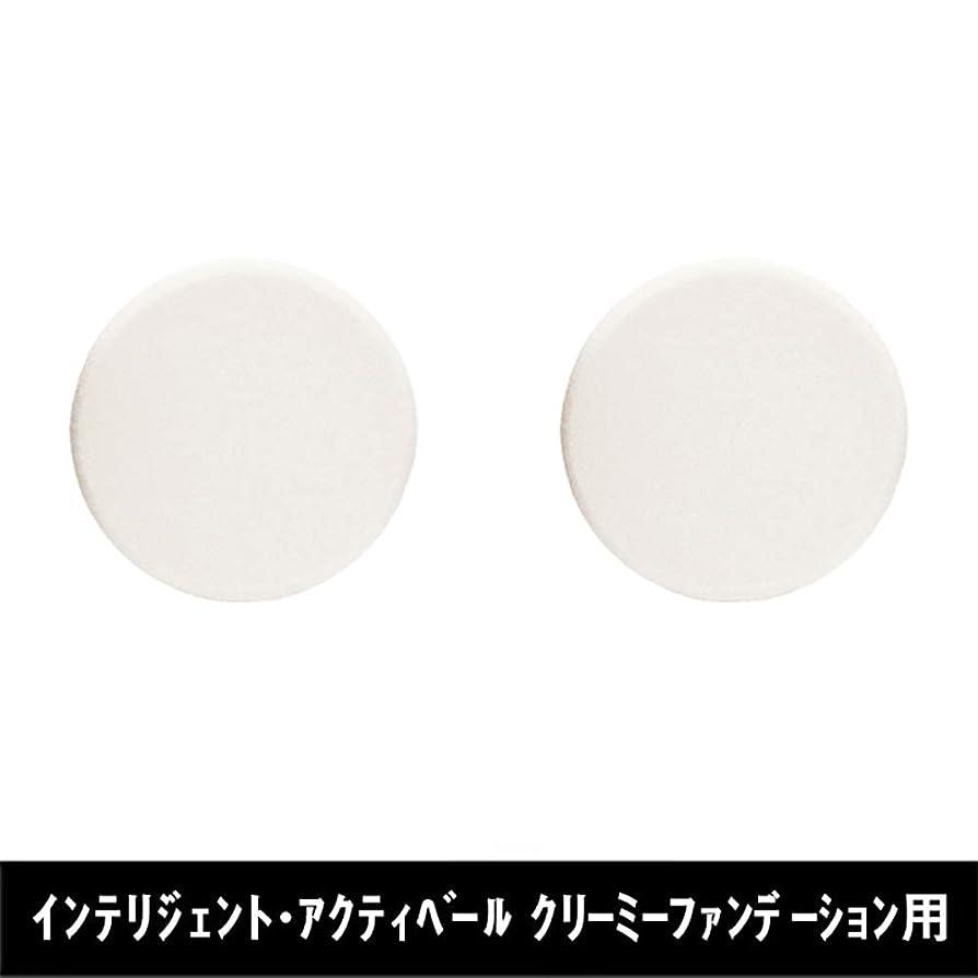 挽く士気魔女【公式】ブリリアージュ クリーミーファンデーション用スポンジ 2個セット