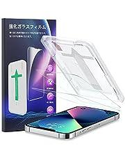 AmeriLuck 2枚入りiPhone13/iPhone13 pro 用 ガラスフィルム 6.1inch 強化ガラス液晶保護フィルム 撥水撥油/防指纹