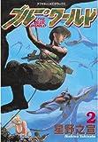 ブルー・ワールド(2) (アフタヌーンコミックス)
