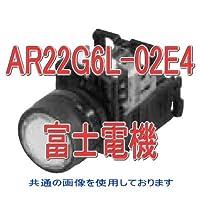 富士電機 AR22G6L-02E4R 丸フレームフルガード形照光押しボタンスイッチ (白熱) オルタネイト AC/DC24V (2b) (赤) NN