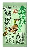 寿老園 合鴨農法すこやか煎茶10 100g