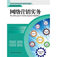 Network Marketing Practices (Ministry of Education. Secondary Vocational Education Skills Course project materials; e-commerce professional applicable)(Chinese Edition)