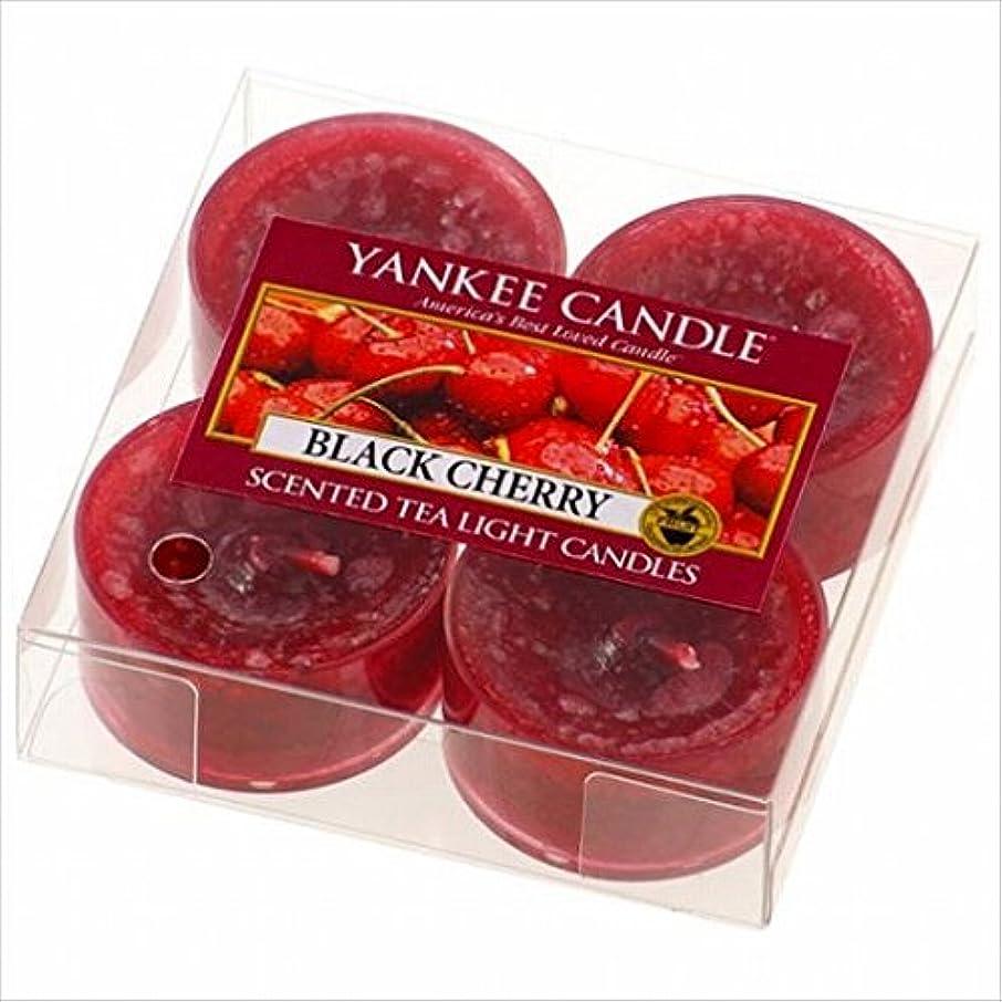 役立つ散文せがむヤンキーキャンドル( YANKEE CANDLE ) YANKEE CANDLE クリアカップティーライト4個入り 「 ブラックチェリー 」