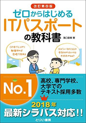 ゼロからはじめるITパスポートの教科書(改訂第四版)