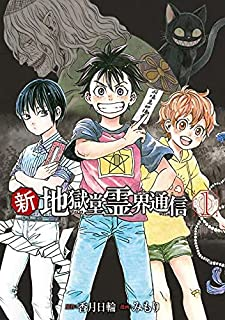 新・地獄堂霊界通信(1) (アフタヌーンKC)