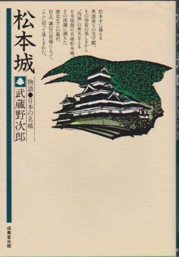 松本城 (物語・日本の名城)の詳細を見る