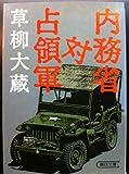 内務省対占領軍 (朝日文庫)