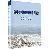 渤海海冰储量测算与品质评价
