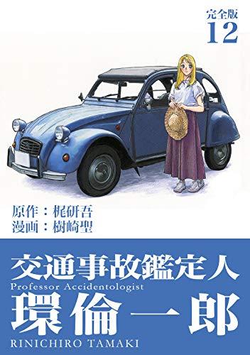 交通事故鑑定人 環倫一郎【完全版】(12) (Jコミックテラス×ナンバーナイン)