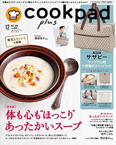 cookpad plus 2018年12月号 商品画像