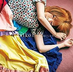 aiko「食べた愛」のCDジャケット