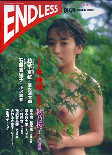 ENDLESS vol.1 BIG4 12/24増刊 (ENDLESS)