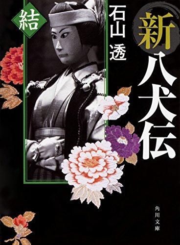 新八犬伝 結 (角川文庫)