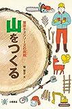 山をつくる: 東京チェンソーズの挑戦
