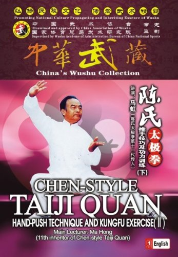 Chen-style taiji Quan Hand-push Technique and kungfu Exercise(II) (2 DVDs)