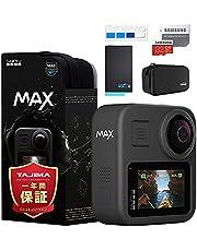 【GoPro公式限定】 GoPro MAX(ケース付属) + 予備バッテリー + 認定SDカード32GB + GoPro公式限定非売品ステッカー【国内正規品】