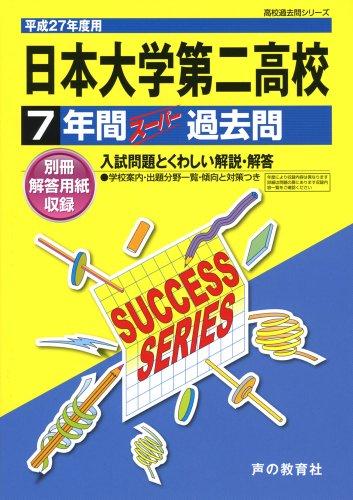 Mirror PDF: 日本大学第二高等学校 27年度用―高校過去問シリーズ (7年間スーパー過去問T28)
