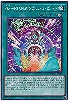 遊戯王 第11期 DBGC-JP010 Ga-P.U.N.K.クラッシュ・ビート