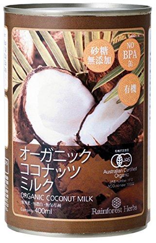 オーガニックココナッツミルク400ml 有機JAS認定食品・BPA(内分泌攪乱化学物質としての懸念)が溶け出すリスクを避けるために缶内側にBPAの使用をしておりません・砂糖無添加・無精製・無漂白・無保存剤・certified organic coconut
