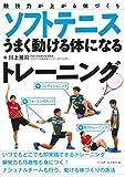 ソフトテニス うまく動ける体になるトレーニング (競技力が上がる体づくり) - 川上 晃司
