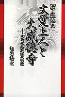 「濃・飛」秘史 文覚上人と大威徳寺―鎌倉幕府創建への道