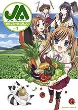 表紙: JA~女子によるアグリカルチャー~(1) (角川コミックス・エース)   鳴見 なる