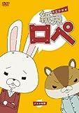紙兎ロぺ[DVD]