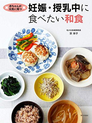 赤ちゃんが元気に育つ 妊娠・授乳中に食べたい和食