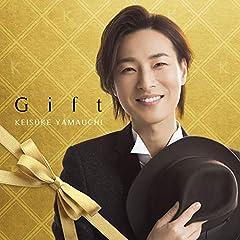 山内惠介「神様の贈り物」の歌詞を収録したCDジャケット画像
