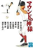 マウンドの神様 (実業之日本社文庫)