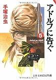 アドルフに告ぐ (5) (文春文庫)
