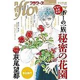 月刊flowers 2020年8月号(2020年6月27日発売) [雑誌]