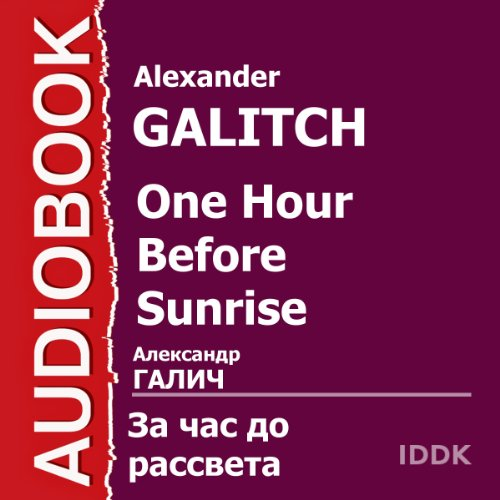 One Hour Before Sunrise [Russian Edition] audiobook cover art